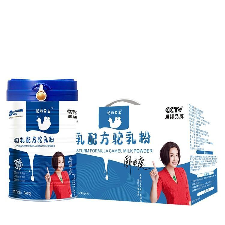 刘晓庆代言 驼奶公主TM骆驼奶粉 初乳配方驼乳粉招商