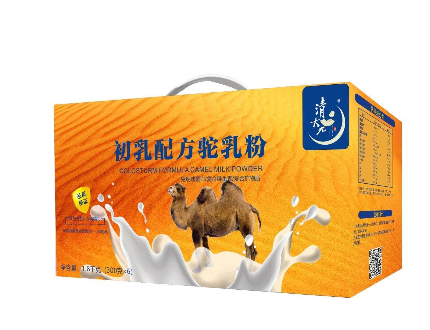 供应清大九初乳配方驼乳粉益生菌配方驼乳粉代加工定制