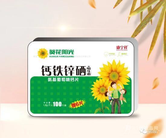 葵花阳光钙铁锌硒氨基葡萄糖钙片招商