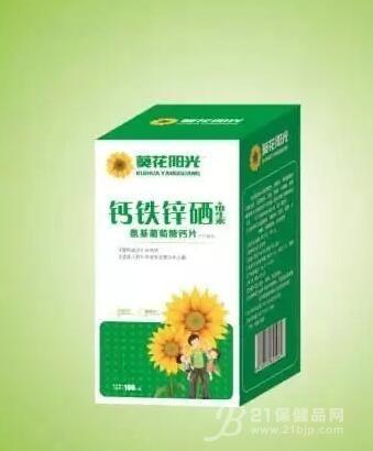 葵花阳光钙铁锌硒氨基葡萄糖钙片1招商