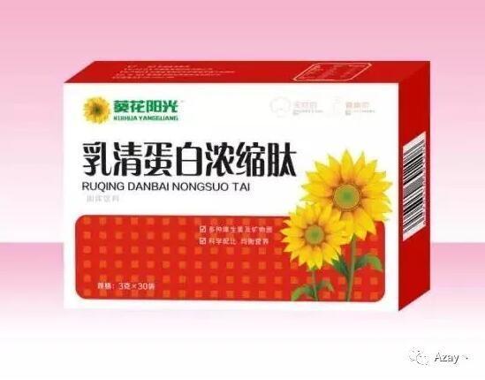 葵花阳光乳清蛋白凝缩肽招商