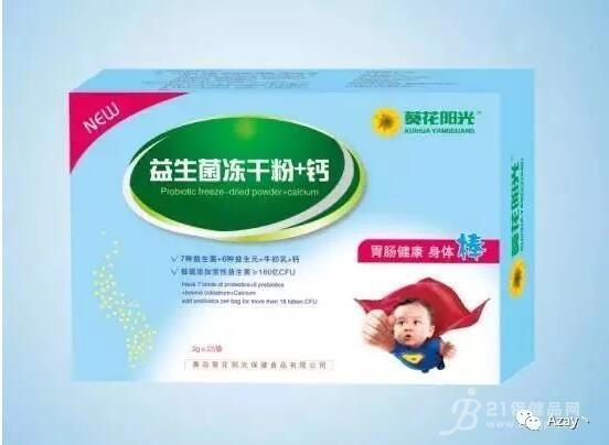 葵花阳光益生菌冻干粉+钙招商