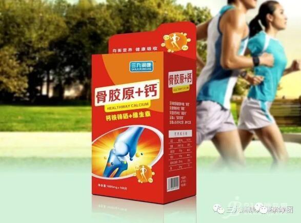 三九润康骨胶原+钙 钙铁锌硒+维生素招商