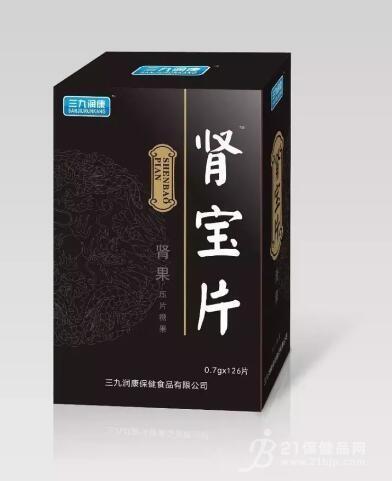 三九润康肾宝片招商