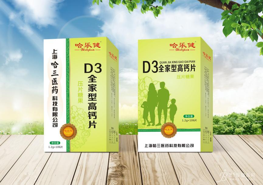 D3全家型高钙片招商