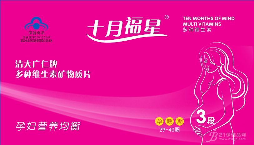 清大广仁牌多种维生素矿物质片(3段)招商