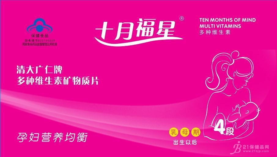 清大广仁牌多种维生素矿物质片(4段)招商