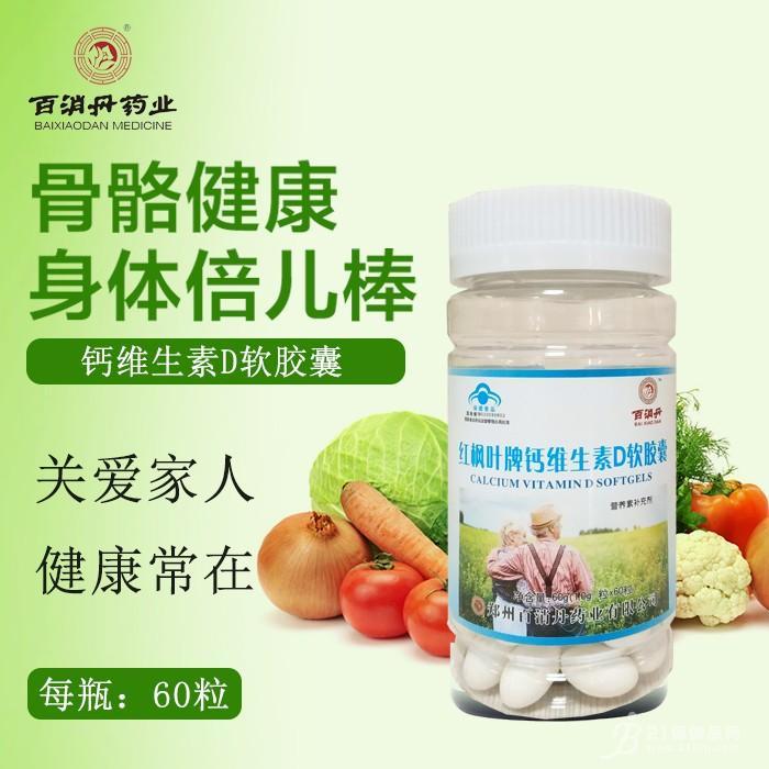 钙维生素D软胶囊国食健字G20090602
