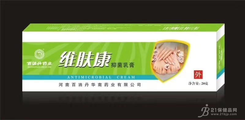 维肤康抑菌乳膏