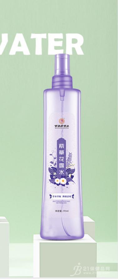 紫草花露水
