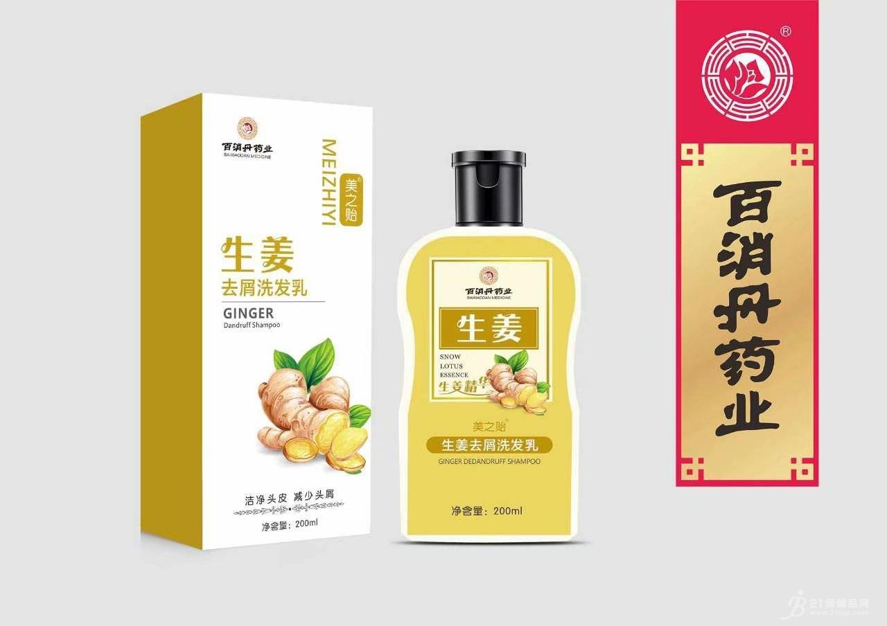 生姜洗发乳