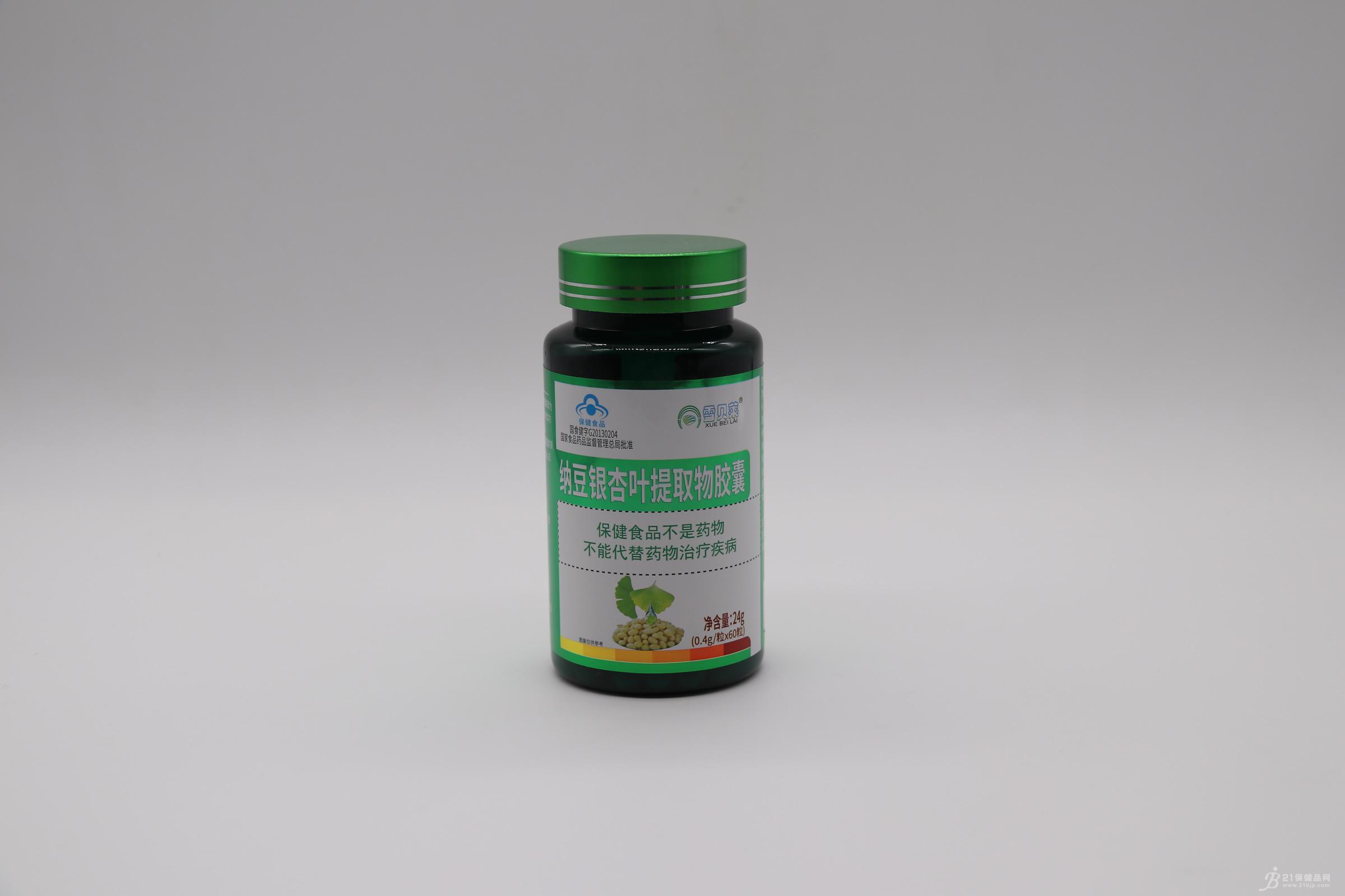 程成生物雪贝莱纳豆银杏叶提取物胶囊招商
