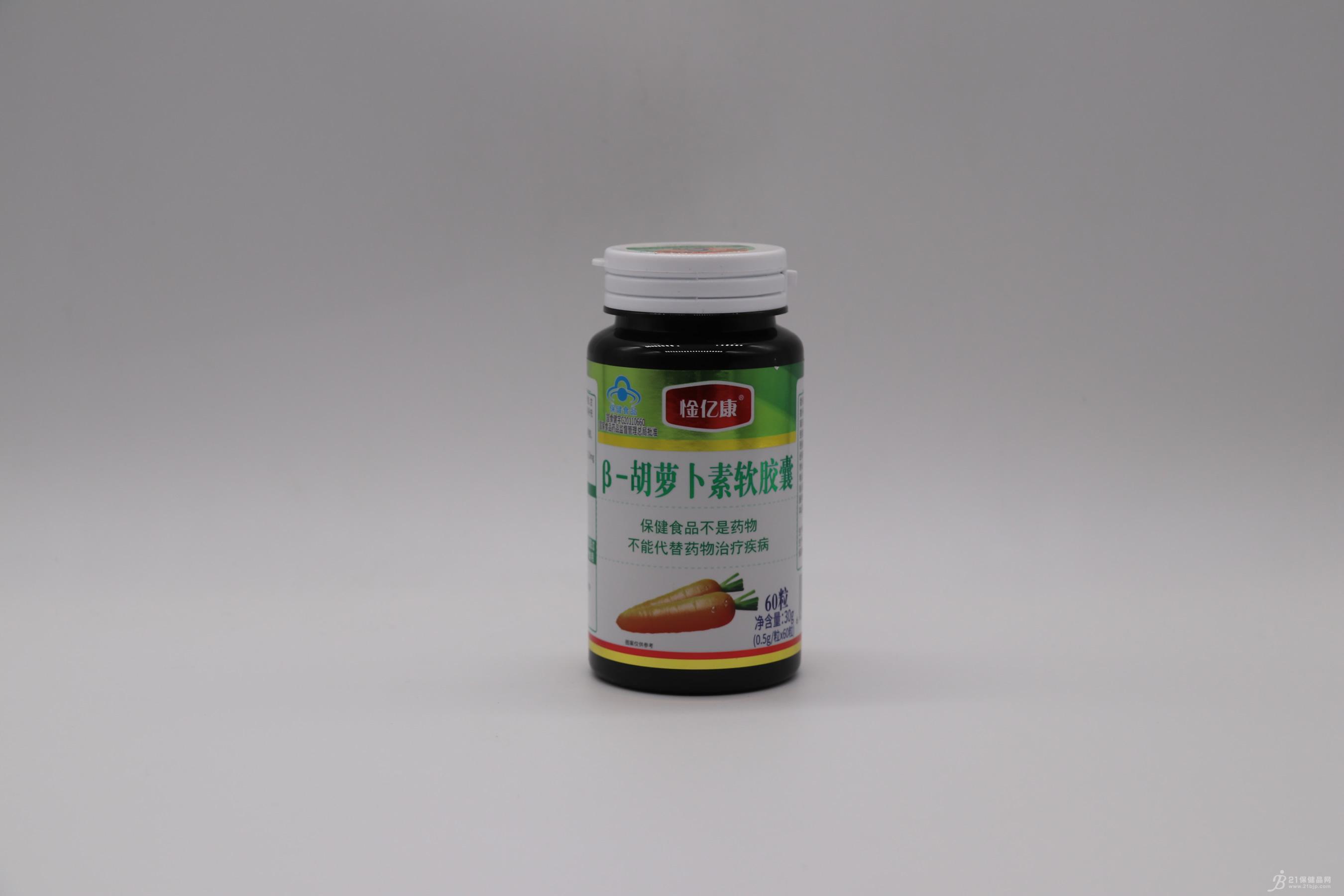 金亿康β-胡萝卜素软胶囊    500mg*60粒/瓶招商