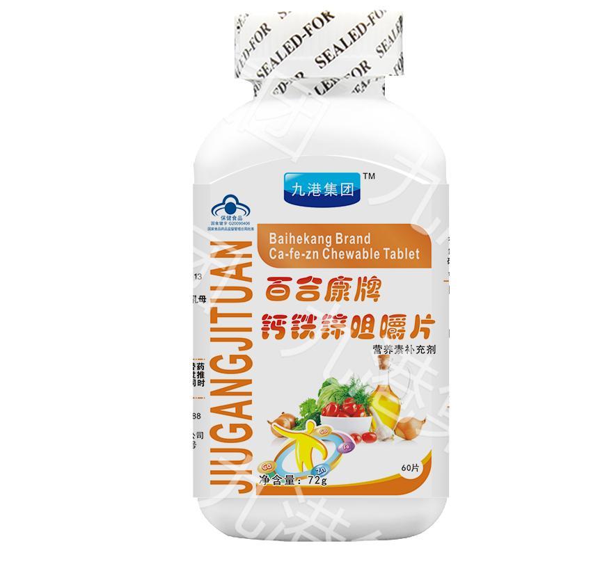 九港集团钙铁锌咀嚼片招商