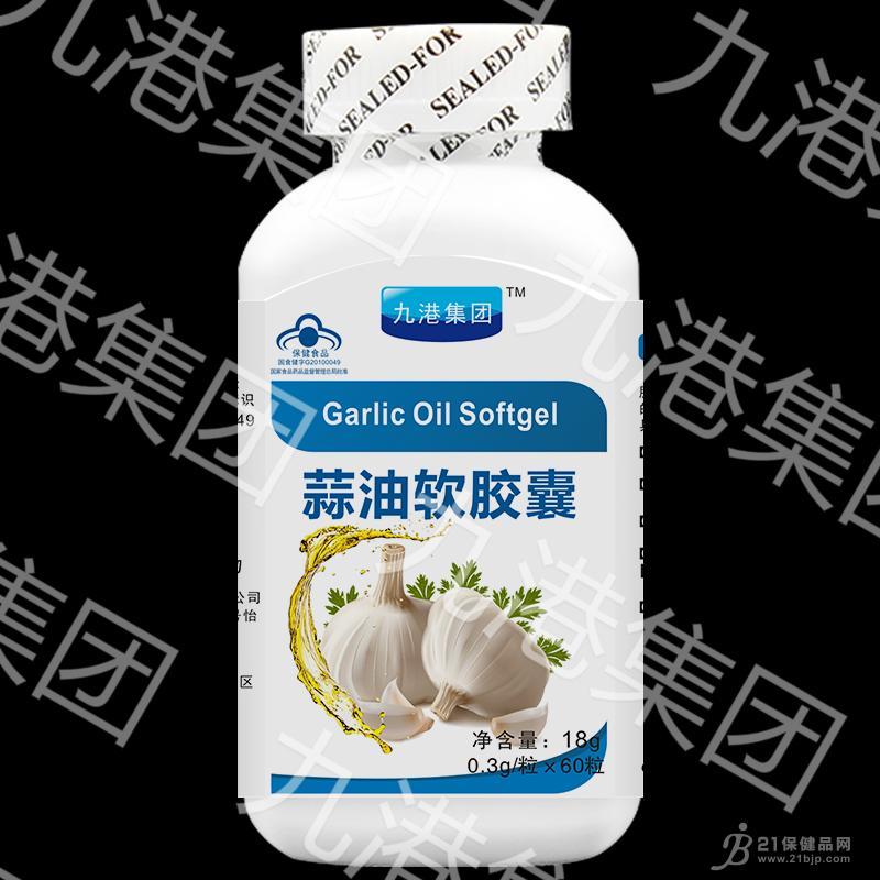 九港集团蒜油软胶囊招商