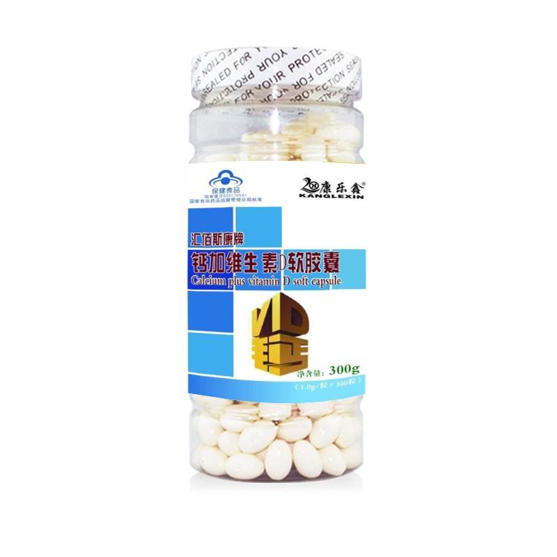 供应汇佰斯康牌钙加维生素d软胶囊300粒|国食健注G20170541