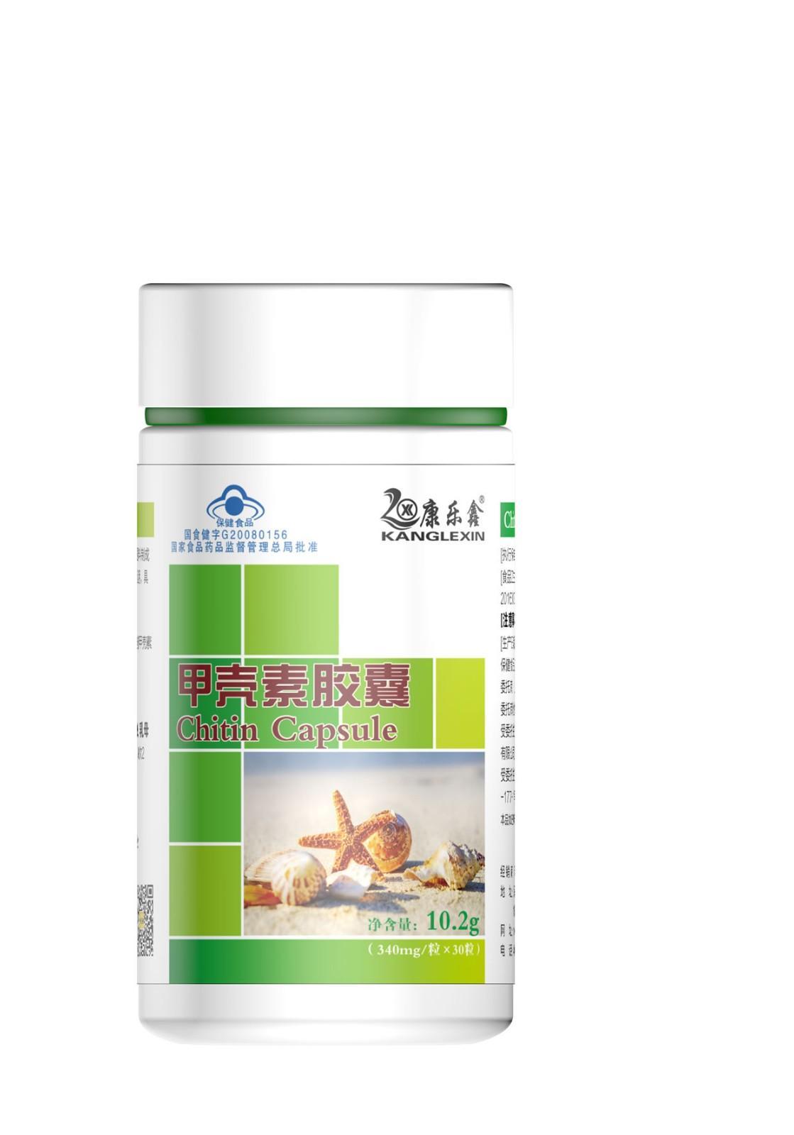 甲壳素胶囊|国食健字G20080156