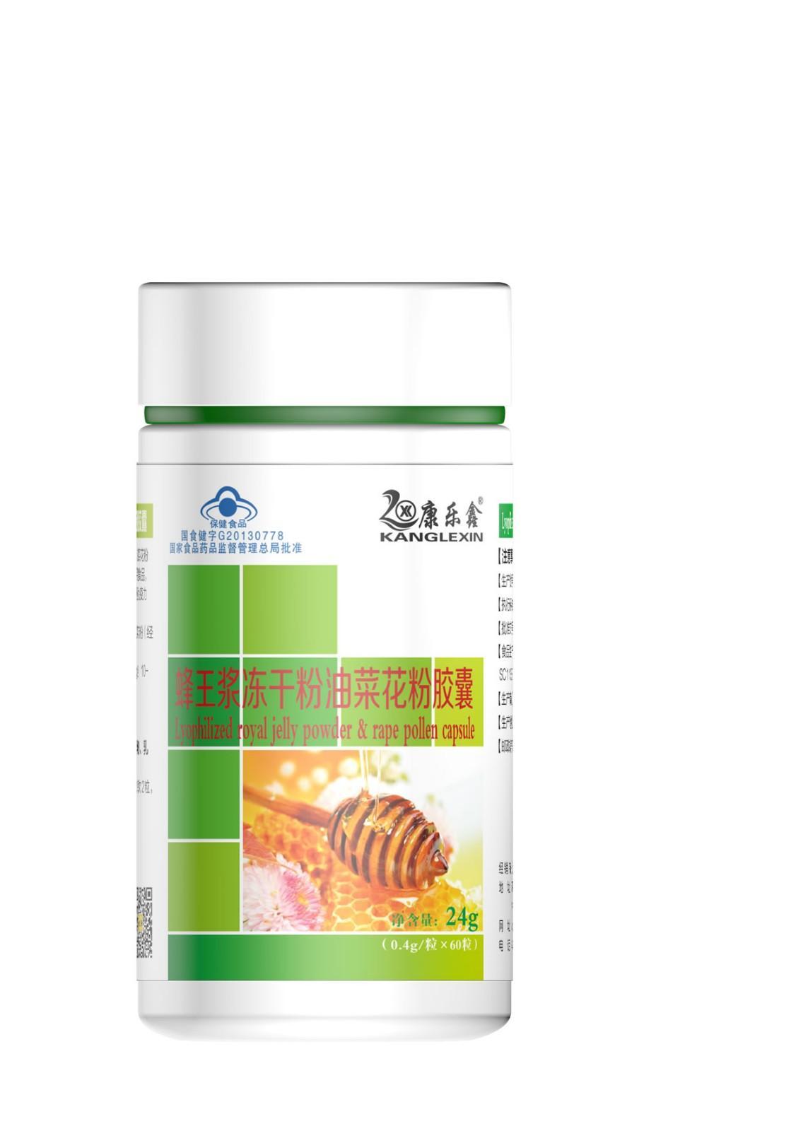 康乐鑫-蜂王浆冻干粉油菜花粉胶囊
