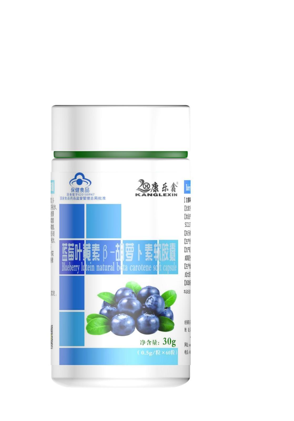 康乐鑫-蓝莓叶黄素β-胡萝卜素软胶囊