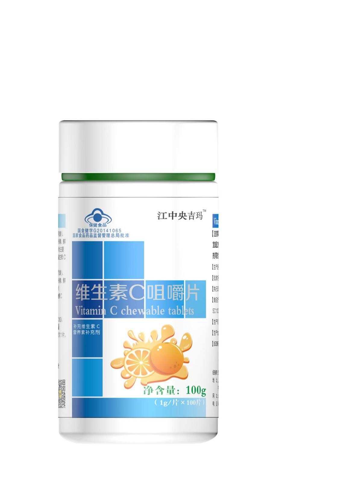 供应康乐鑫-维生素c咀嚼片