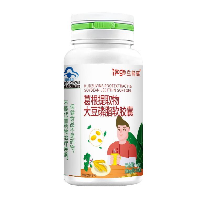 供应葛根提取物大豆磷脂软胶囊代理批发