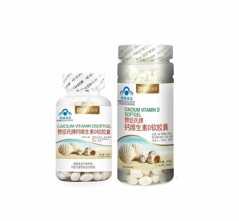 供应钙加维生素D软胶囊组合