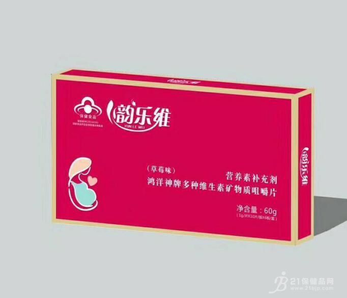 韵乐维-多种维生素矿物质咀嚼片招商