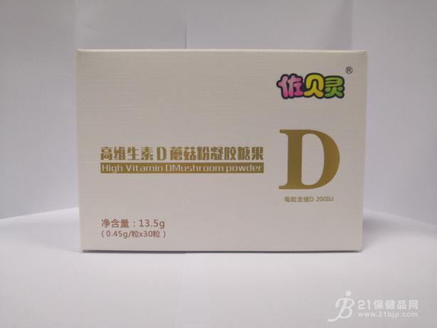 佐贝灵-高维生素D3蘑菇粉凝胶糖果招商