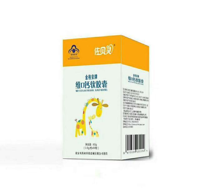 佐贝灵-金格安牌维D钙软胶囊招商