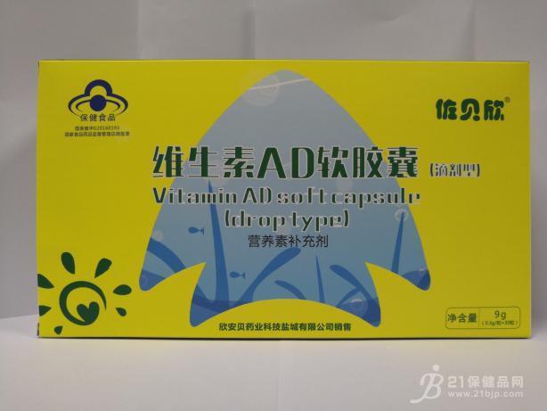 佐贝欣-维生素AD软胶囊招商