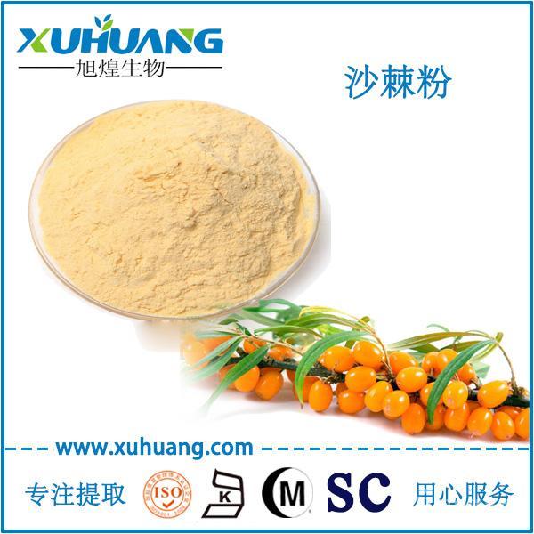 SC厂家认证富含果肉纤维的沙棘粉沙棘汁粉