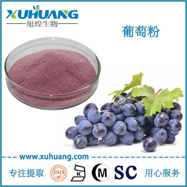 SC厂家认证富含果肉纤维的葡萄粉葡萄汁粉