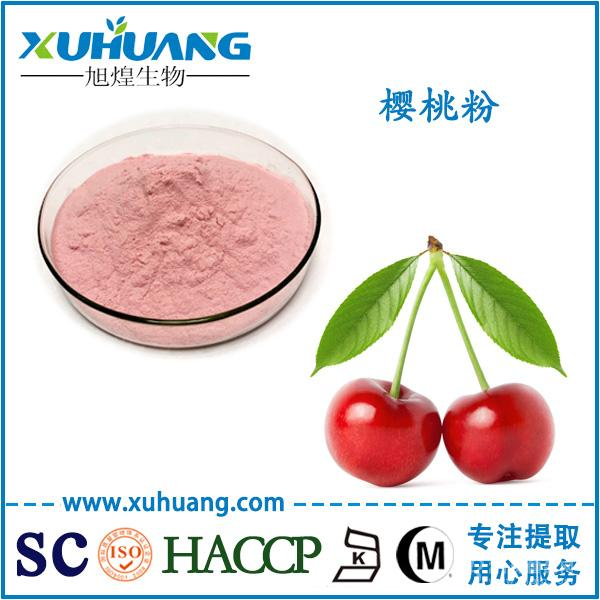 SC厂家认证富含果肉纤维的樱桃粉粉樱桃汁粉