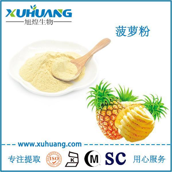 SC认证厂家现货供应菠萝果粉菠萝果汁粉
