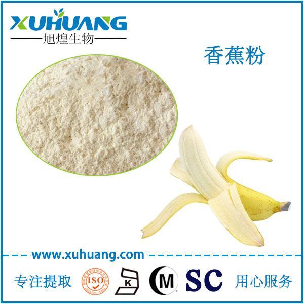 SC认证厂家现货供应香蕉粉香蕉果汁粉