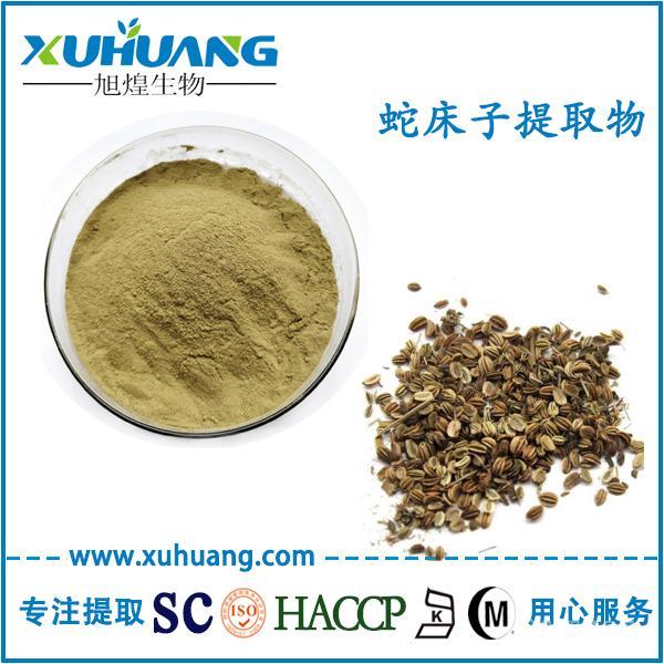 SC厂家现货供应蛇床子提取物蛇床子素10%-98%