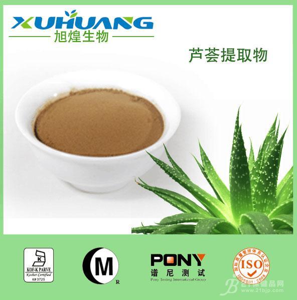 芦荟提取物芦荟甙10%-98%芦荟粉