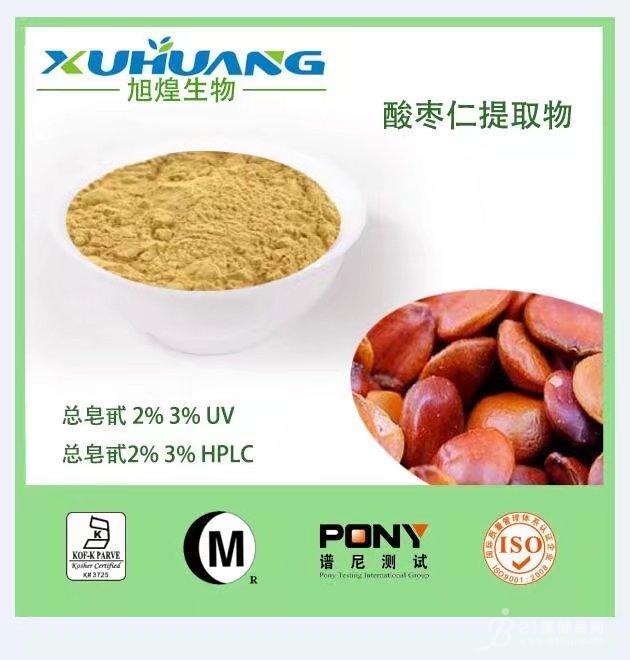 酸枣仁提取物酸枣仁皂甙1%-2%
