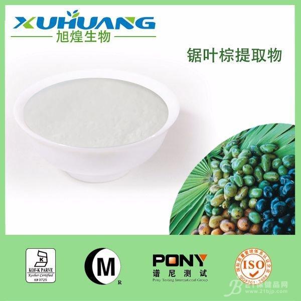 锯叶棕提取物脂肪酸25%-45%