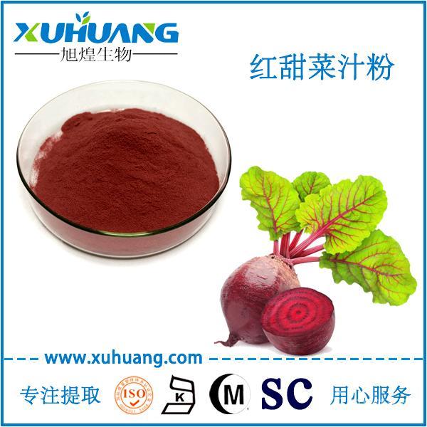 SC厂家现货供应红甜菜根粉红甜菜汁粉