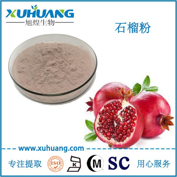 SC厂家现货供应石榴粉石榴酵素粉