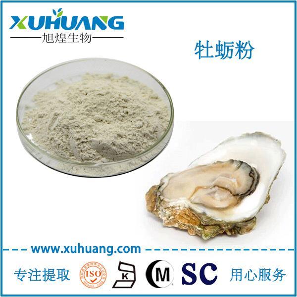 SC厂家现货供应牡蛎粉牡蛎壳粉牡蛎肉粉