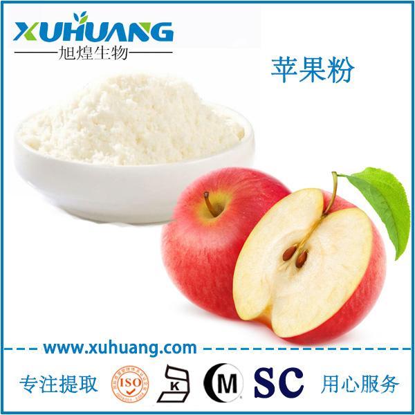 SC厂家供应苹果粉青苹果粉苹果提取物