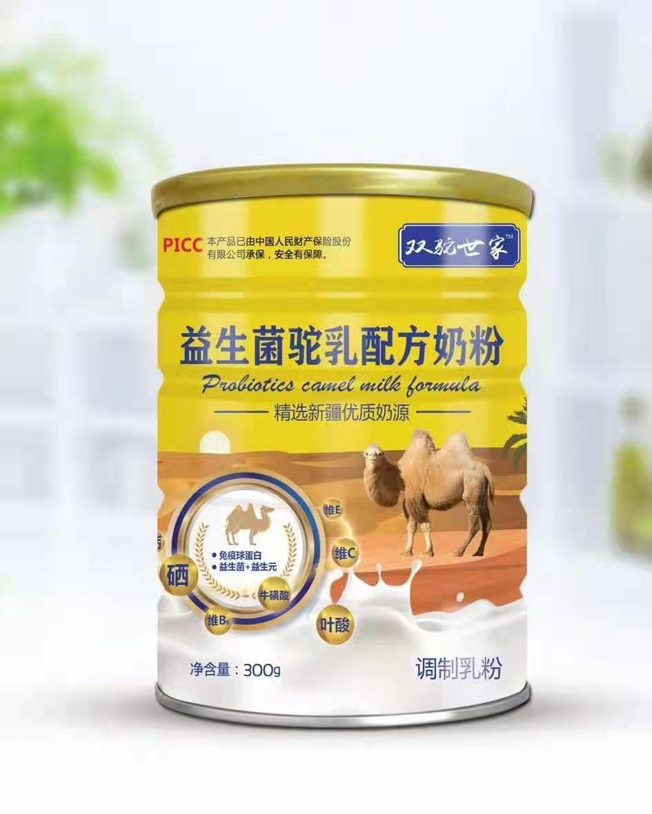 益生菌驼乳配方奶粉招商
