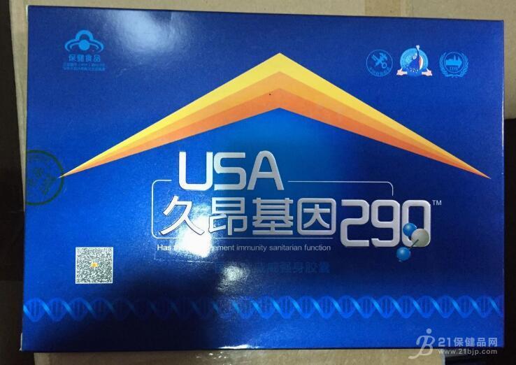 供应USA久昂基因290哪个药房能买到,多少钱一盒