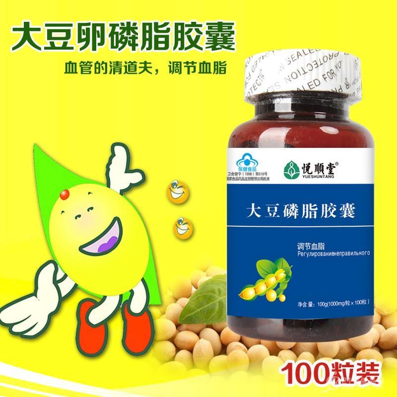 悦顺堂 大豆磷脂胶囊全国招商