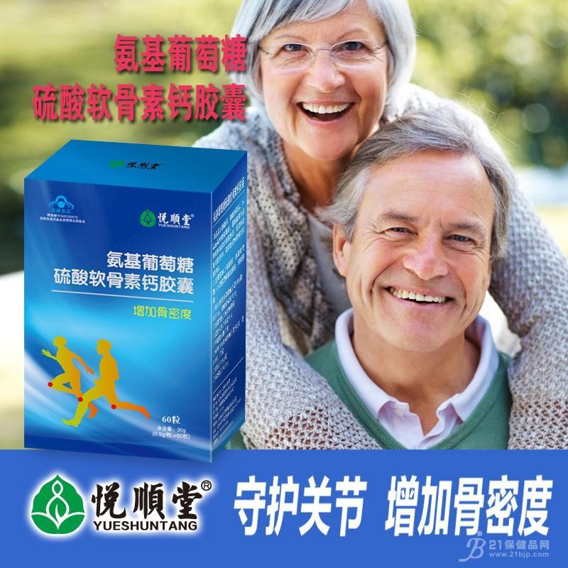 悦顺堂 氨基葡萄硫酸软骨素钙胶囊全国招商