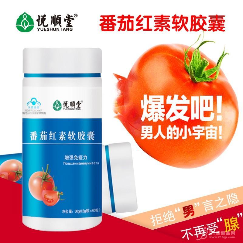 悦顺堂 番茄红素软胶囊全国招商