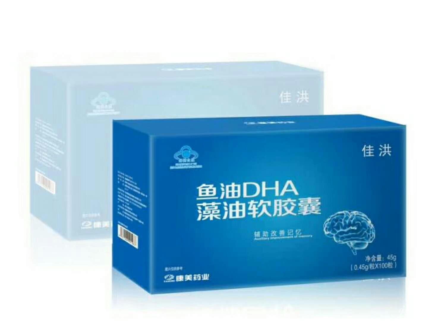 鱼油DHA 藻油软胶囊招商