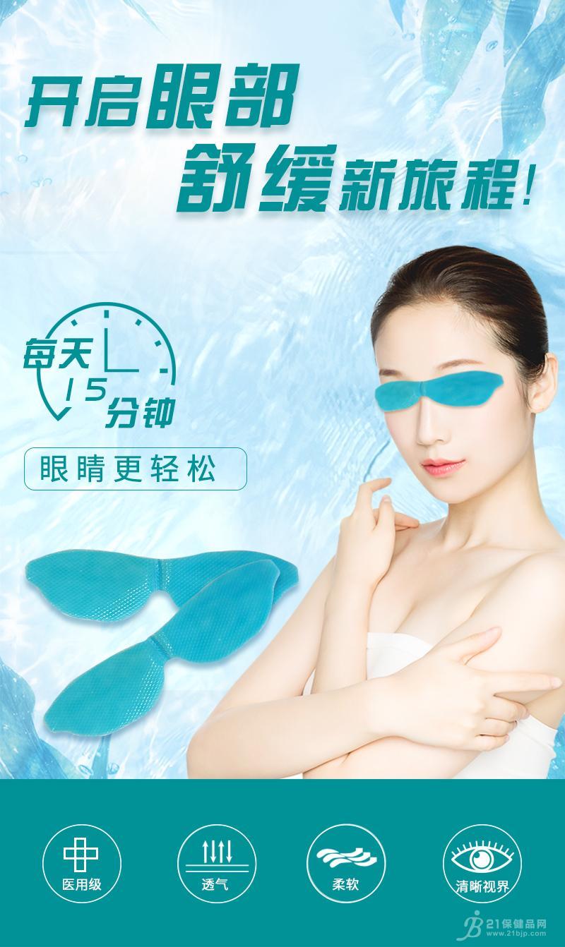 供应一次性水凝胶眼贴